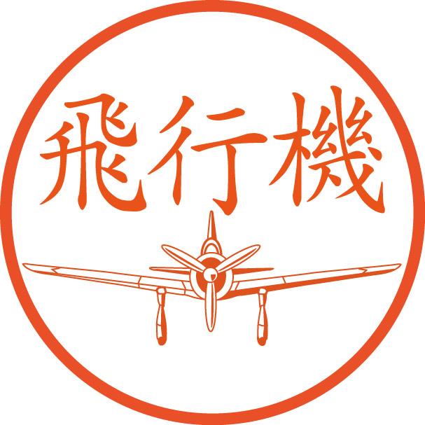 飛行機のハンコ【浸透印/直径約10ミリ】の画像