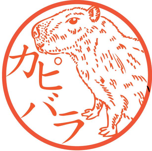 カピバラのハンコ【直径約10ミリ/浸透印】の画像