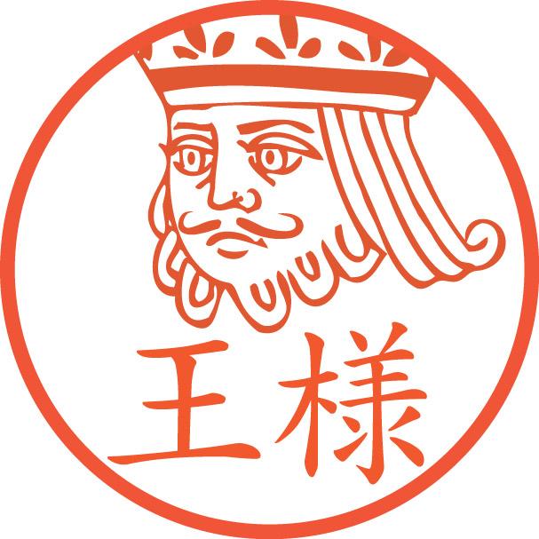 キングのハンコ【直径約10ミリ/浸透印】の画像