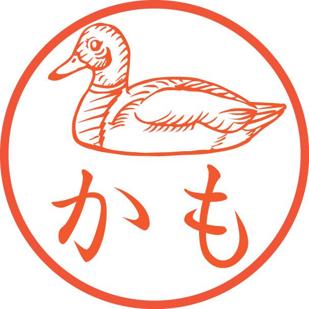 鴨のハンコ【直径約10ミリ/浸透印】画像