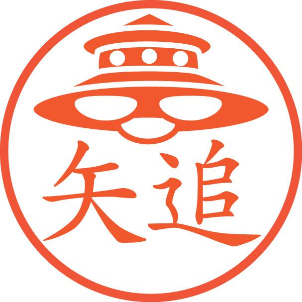 UFOのハンコ【直径約10ミリ/浸透印】の画像