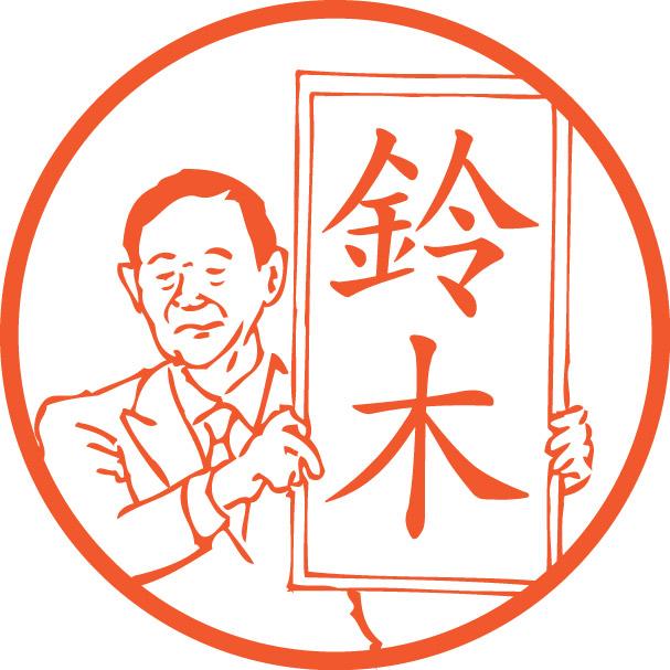 新元号記念的なハンコ画像