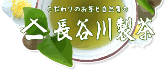 長谷川製茶