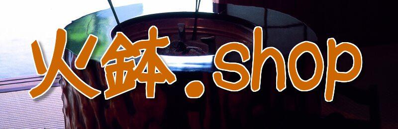 火鉢.shop