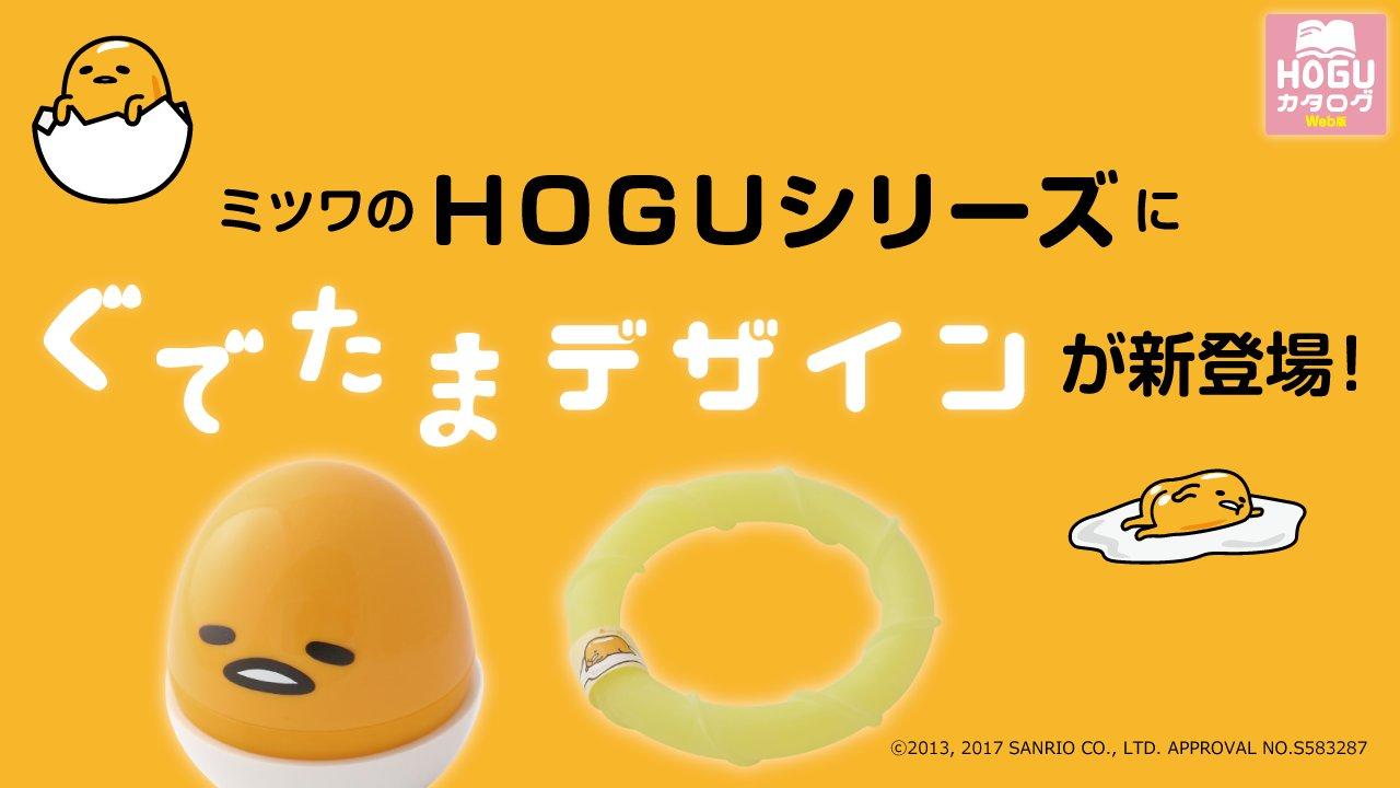 ミツワのHOGUシリーズにぐでたまデザインが新登場!
