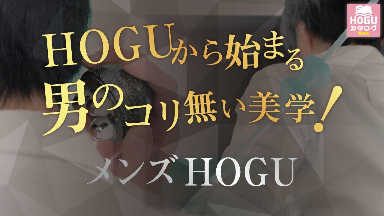 HOGUから始まる男のコリ無い美学!