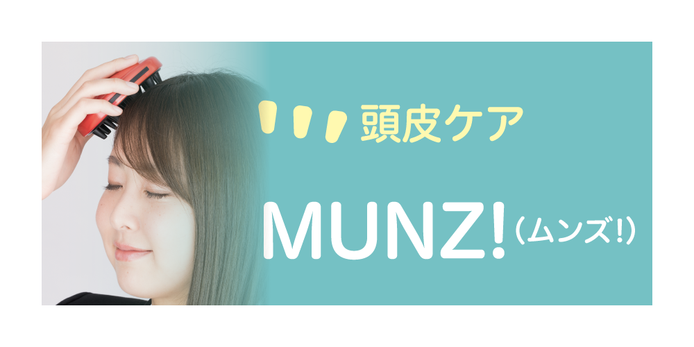 頭皮ケア MUNZ!(ムンズ!)