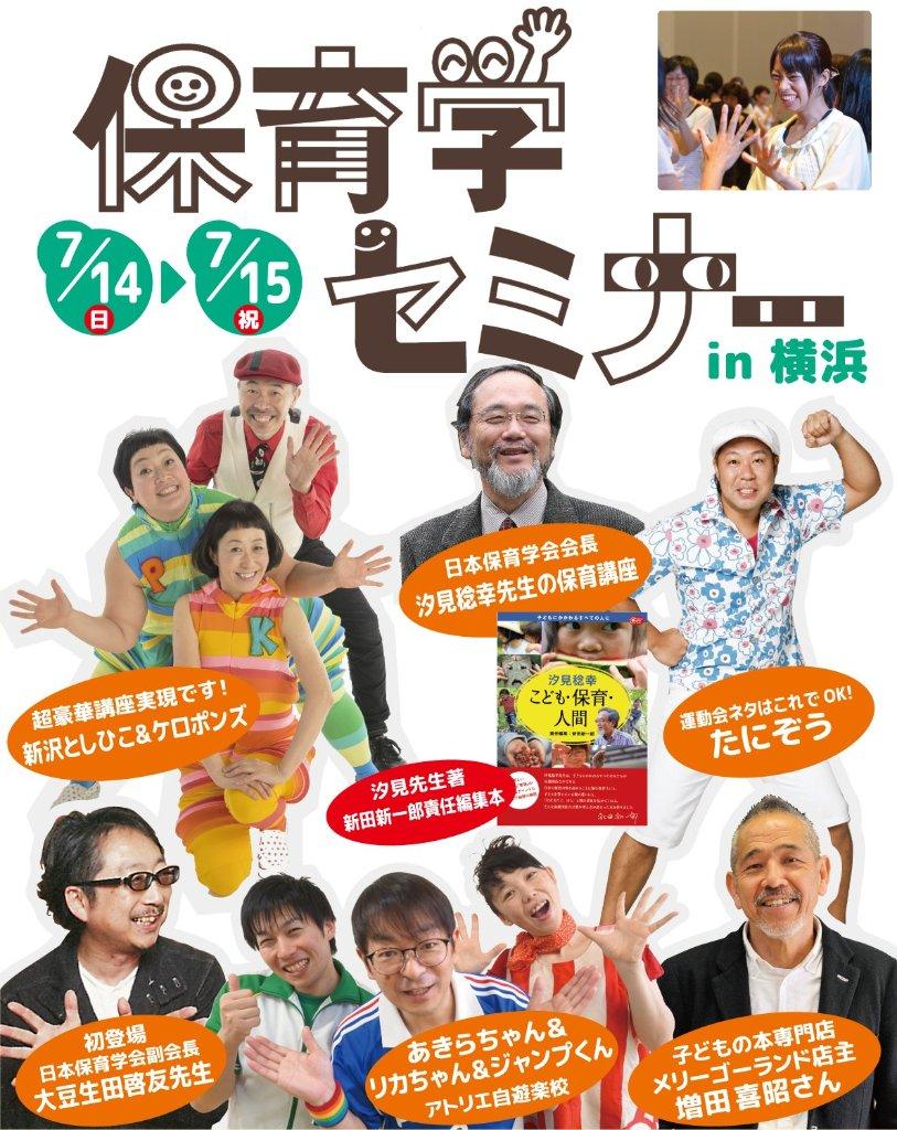 ■横浜会場(単独講座)の画像