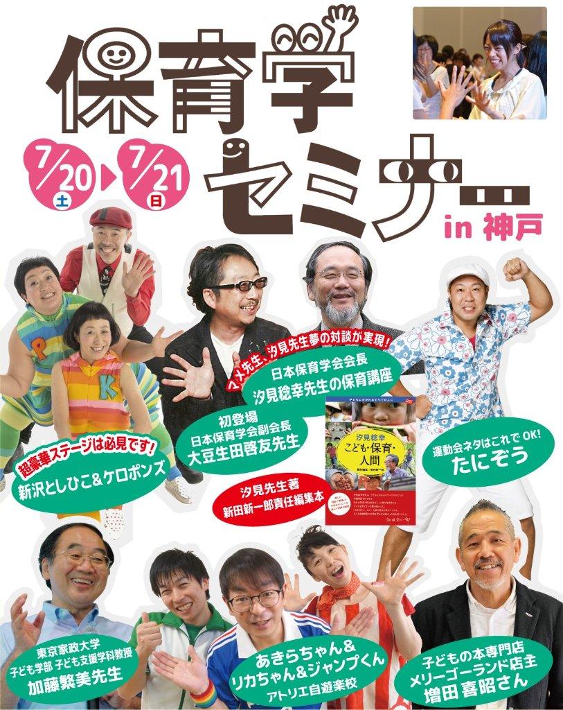 ■神戸会場(1日通し・2日通し)の画像