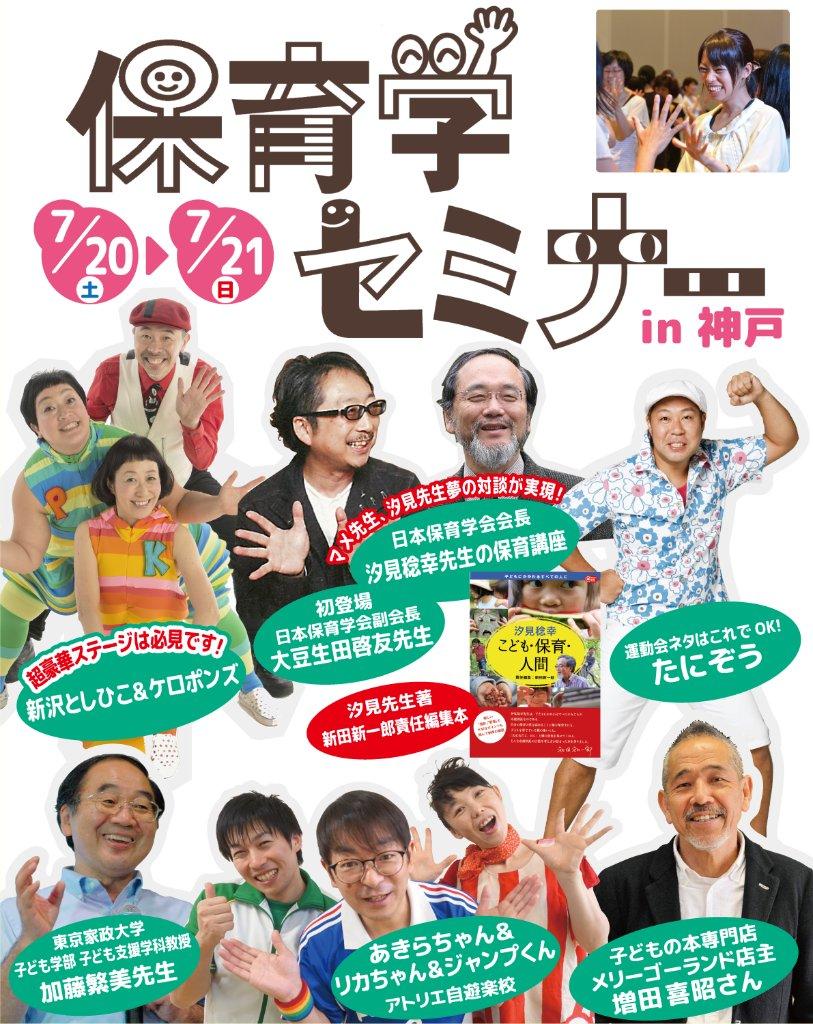 ■神戸会場(単独講座)の画像