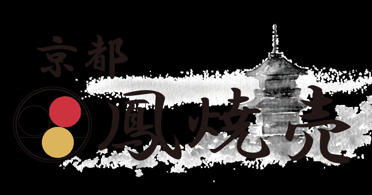 京都鳳焼売通販サイト【シュウマイ専門店の公式オンラインショップ】
