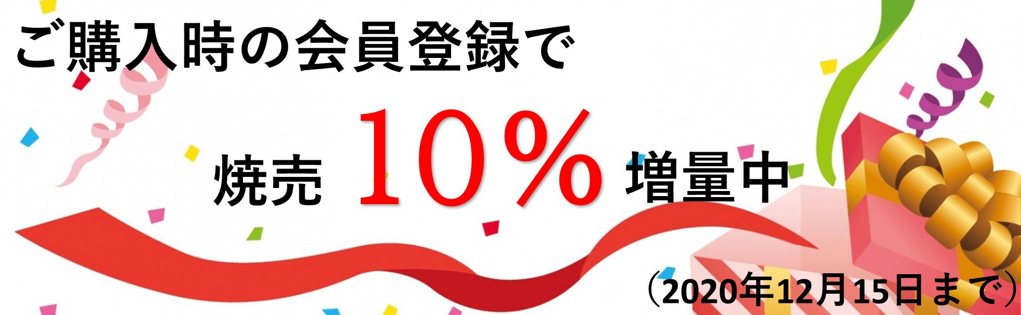 京都鳳焼売会員登録で10%増量中