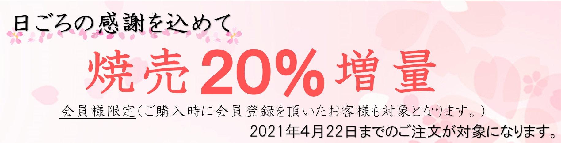 京都鳳焼売通販オンラインショップ2021年4月22日まで会員様20%増量中