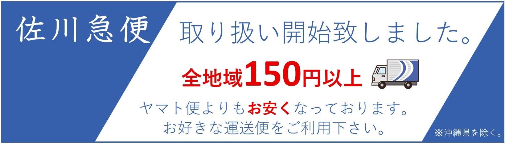 京都鳳焼売佐川急便開始 ヤマトより150円お買い得