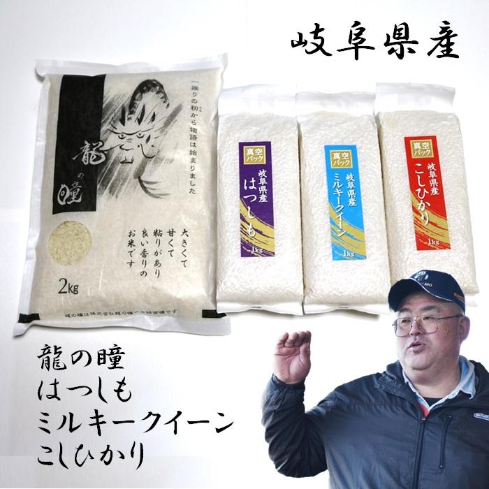 お米 食べ比べセット  米農家 野原栄司の画像