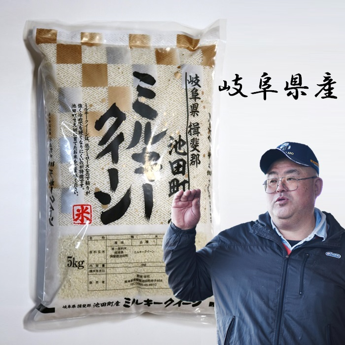 29年 ミルキークイーン 白米5Kg 米農家 野原栄司の画像