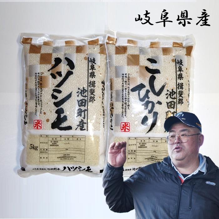 お米 食べ比べ ハツシモ/こしひかり 各5Kg 米農家 野原栄司画像