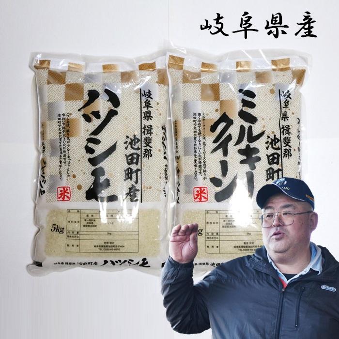 お米 食べ比べ ハツシモ/ミルキークイーン 各5Kg 米農家 野原栄司の画像