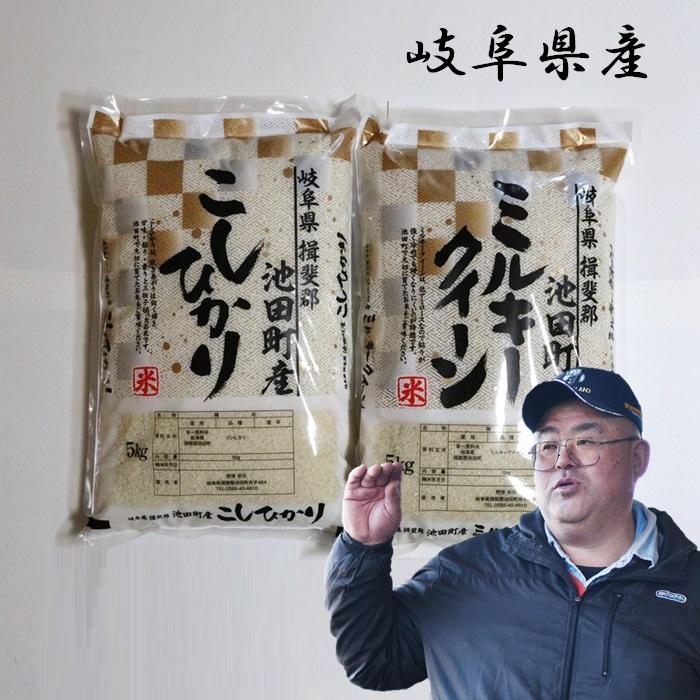 29年産 お米 食べ比べ こしひかり/ミルキークイーン 各5Kg 米農家 野原栄司の画像