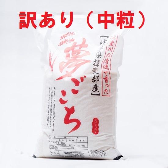 【訳あり】29年産「特別栽培米」 もっちり「夢ごごち」 中粒10Kg 白鳥ファーム<送料無料>の画像