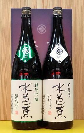 水芭蕉セット(純米吟醸/吟醸)の画像