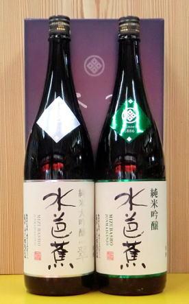 水芭蕉セット(純米大吟醸 翠/純米吟醸)の画像