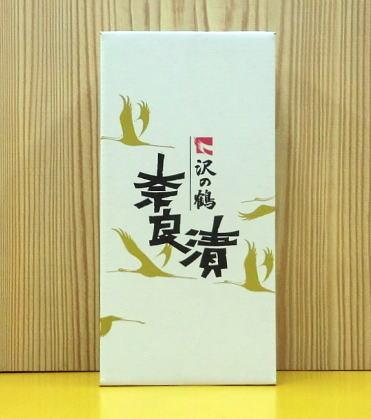 沢の鶴 奈良漬セット(H-10)の画像