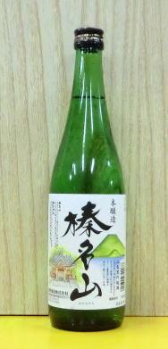 榛名山 本醸造の画像