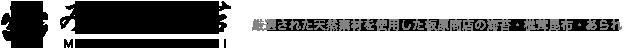 みかく海苔-板原商店-