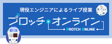 プロッチ・オンライン