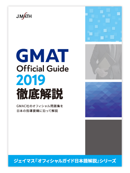 ​GMAT Official Guide 2019 徹底解説画像