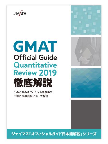 GMAT Official Guide Quantitative Review 2019 徹底解説画像