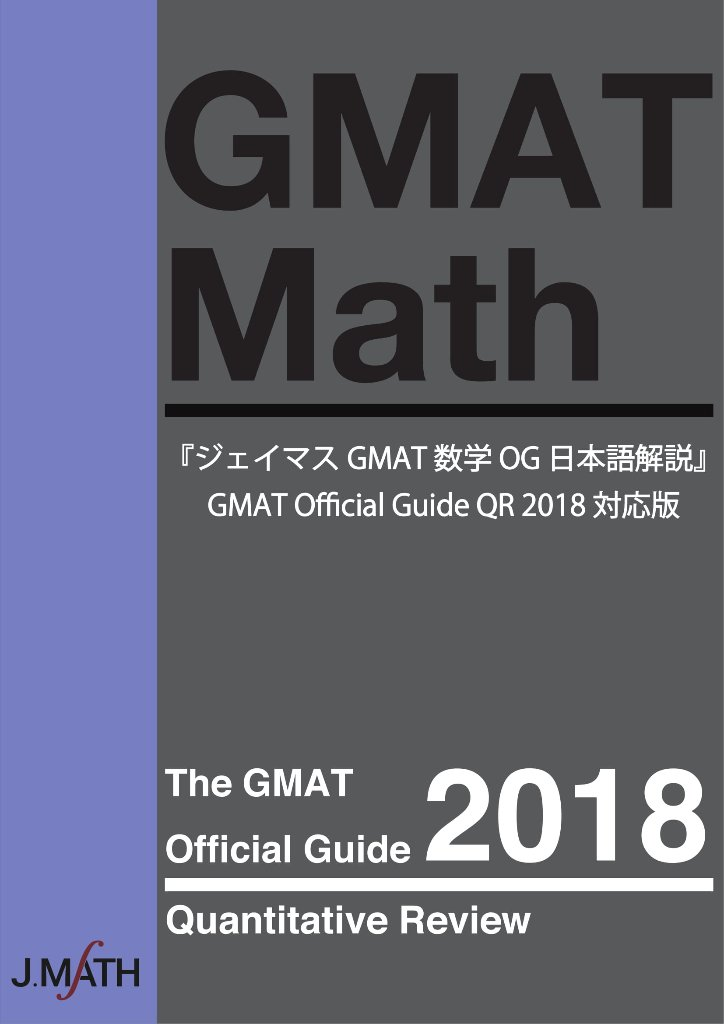 GMAT Official Guide Quantitative Review 2018対応版の画像