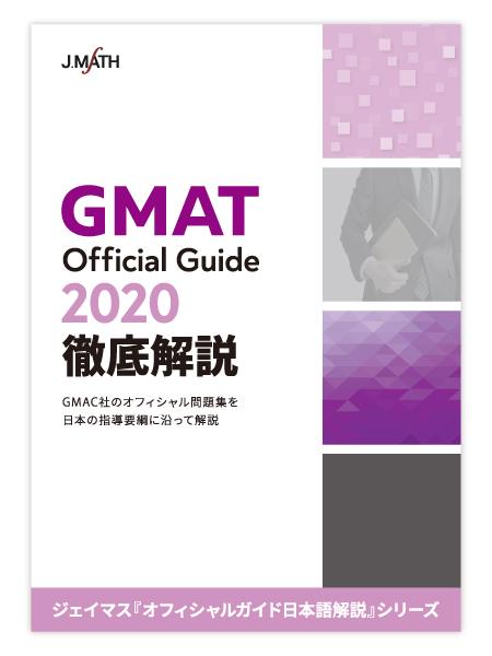 ​GMAT Official Guide 2020 徹底解説画像
