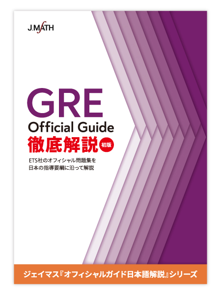 ​GRE Official Guide 徹底解説画像