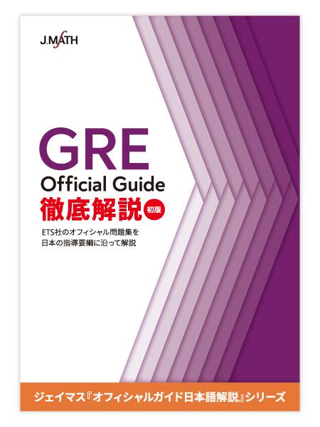 GRE Official Guide 徹底解説画像