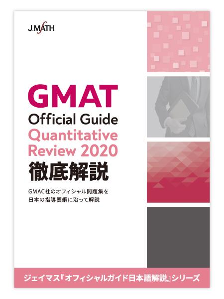 GMAT Official Guide Quantitative Review 2020 徹底解説画像