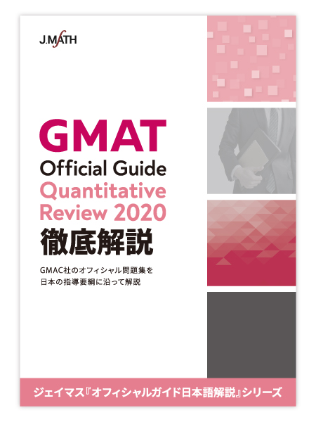 GMAT Official Guide Quantitative Review 2020 徹底解説画像