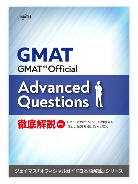 GMAT Official Guide Advanced Questions 徹底解説画像