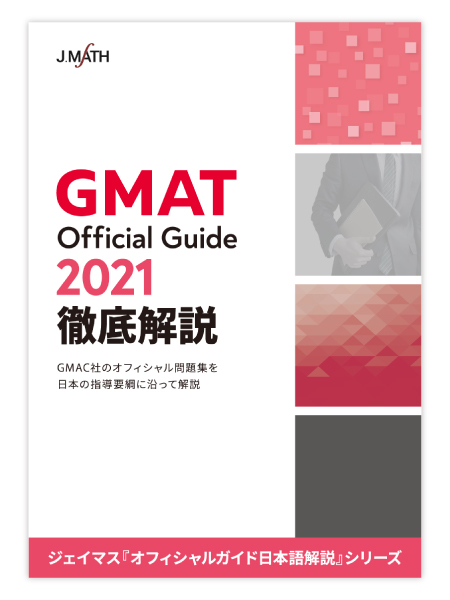 ​GMAT Official Guide 2021 徹底解説画像
