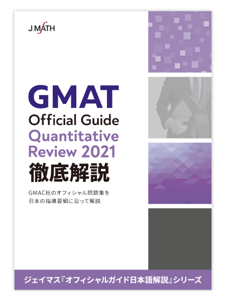 GMAT Official Guide Quantitative Review 2021 徹底解説画像