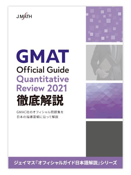 GMAT Official Guide Quantitative Review 2021 徹底解説画像