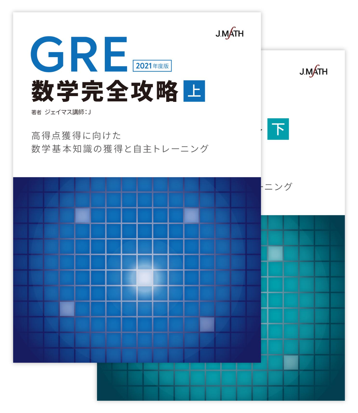 GRE数学完全攻略画像