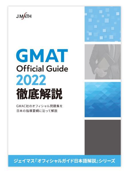 GMAT Official Guide 2022 徹底解説画像
