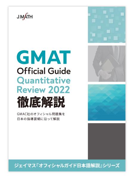 GMAT Official Guide Quantitative Review 2022 徹底解説画像