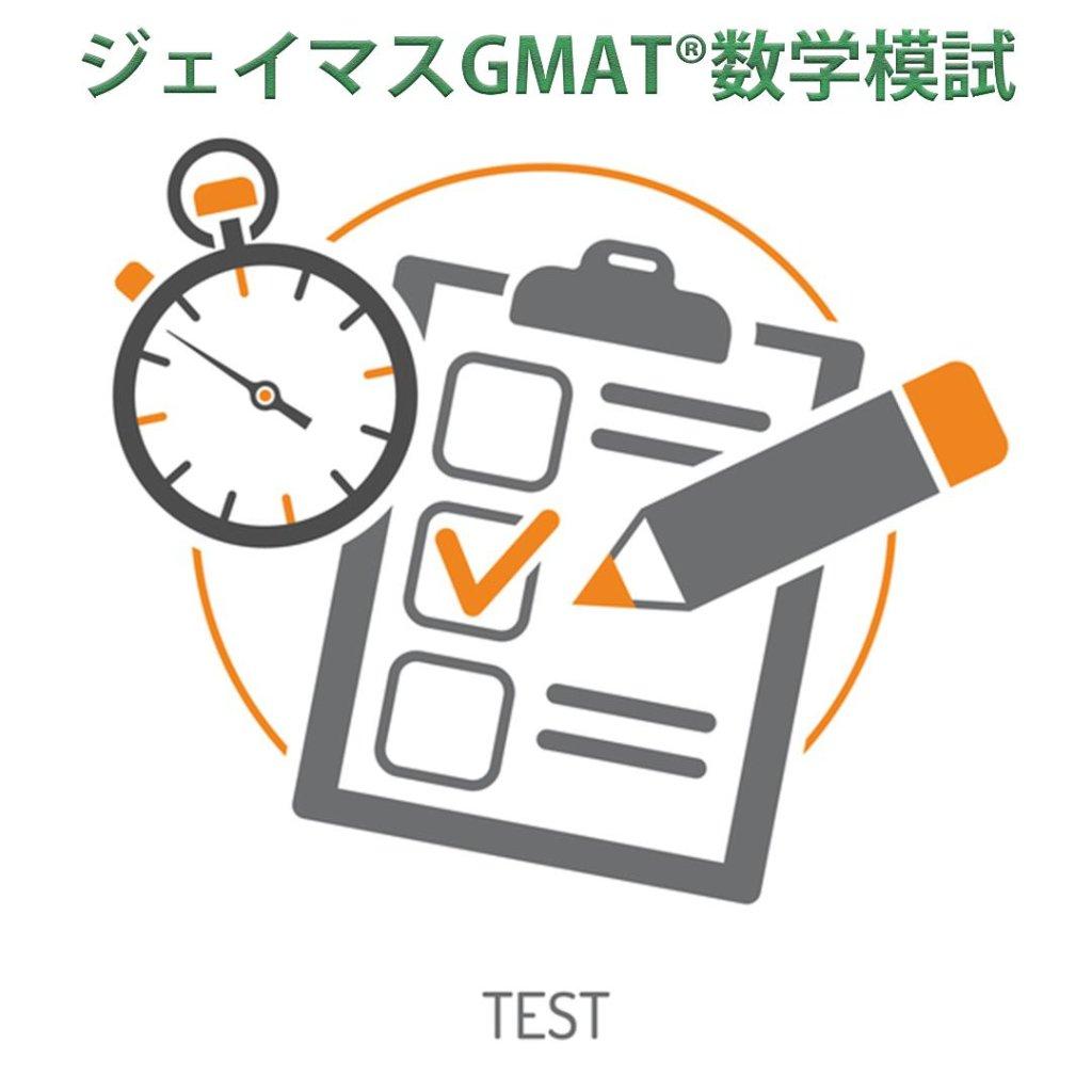 ジェイマスGMAT®数学模試(レポートなし)の画像