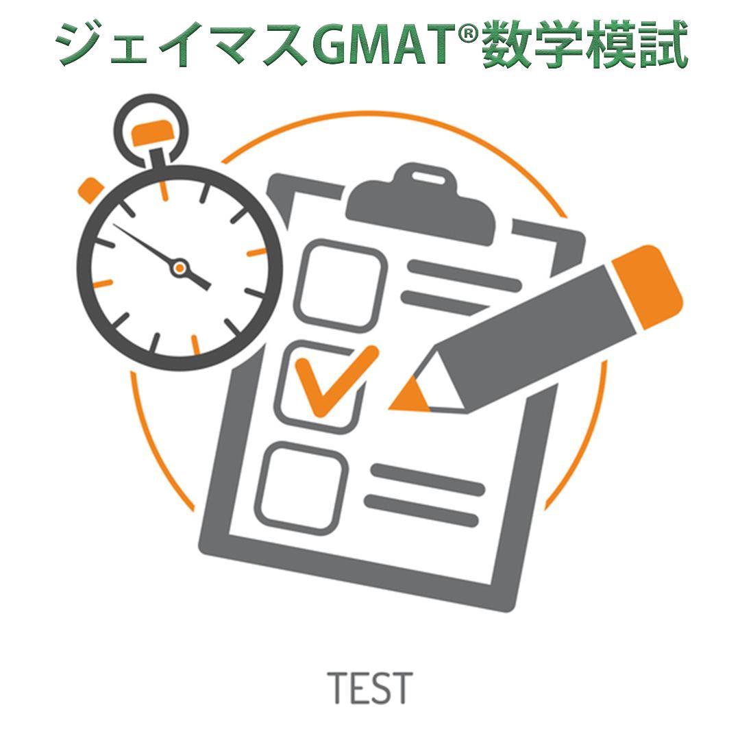 ジェイマスGMAT®数学模試(レポートなし)画像