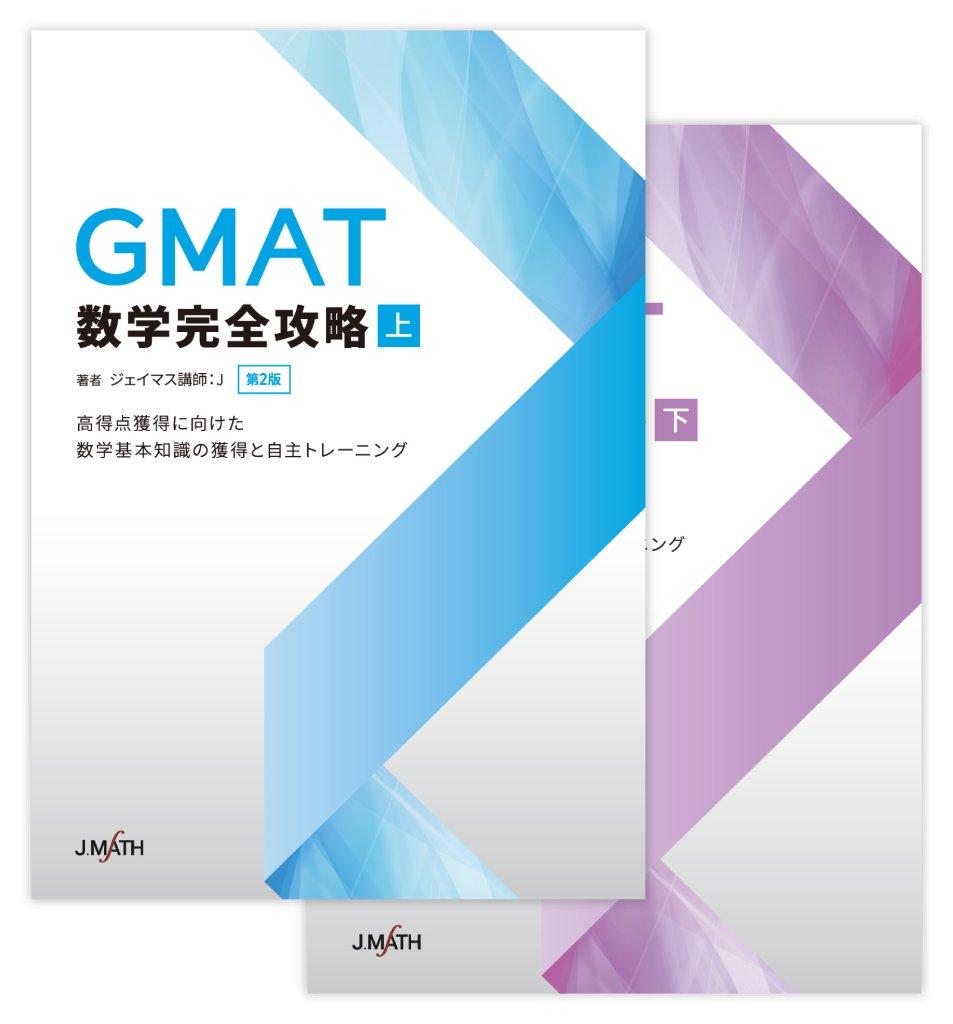 GMAT数学完全攻略 2019年度の画像