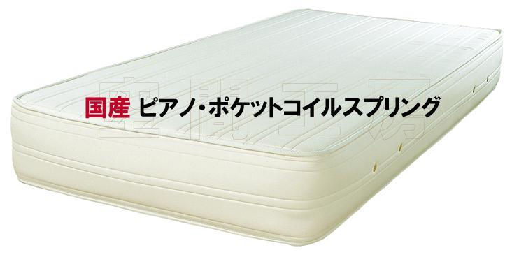 上質の寝心地に驚きの耐久性、ピアノ・ポケットコイルマットレス (国産品)の画像