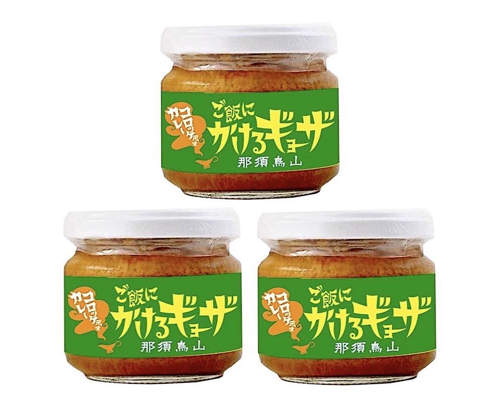 ご飯にかけるギョーザ那須烏山 カレーコロッケ風味 3個セット画像